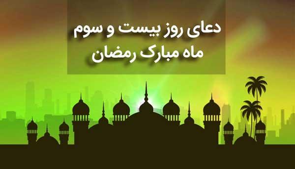 دعای روز 23 ماه رمضان