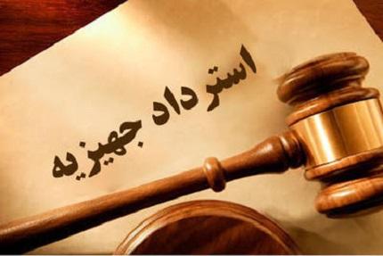 چگونه دادخواست بنویسیم / دادخواست استرداد جهیزیه