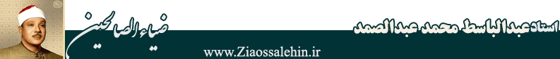 استاد عبدالباسط عبدالصمد - ویژه نامه صدای مکه