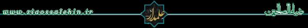ببین زانو زده یل ام البنینبا صدای داود مهذبیه