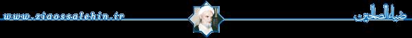 جمال آفتاب / یادبود مرحوم آیت الله سعادت پرور