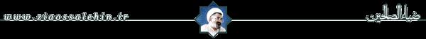 آزادی و نقش آن در تربیت انسانی - استادعلی صفائی حائری (عین - صاد)