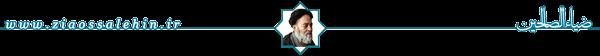 علامه طباطبایی رحمه الله - ویژه نامه کیش مهر