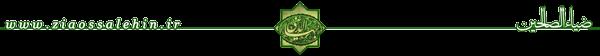 بهشت پارسایی - یادی از استاد کامل حضرت آیت الله بهاء الدینی (رحمت الله علیه)