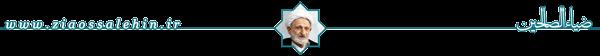 مقام حضرت سلمان علیه السلام در بیان آیت الله بهجت