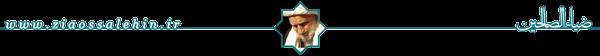 خواص حرز امام جواد علیه السلام + فیلم و پرسش و پاسخ آیت الله بهجت قدس سره