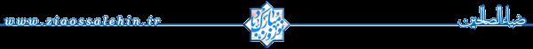 تصویر لایه بازرسید مژده که آمد بهار و سبزه دمید / عید نوروز مبارک