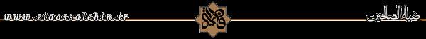 نماهنگ مادرم از صابر خراسانی (فیلم، صوت، متن)