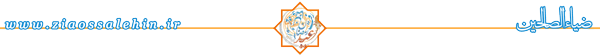 ویژه عید سعید فطر - ویژه نامه بازگشت به فطرت