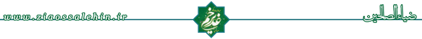 بشنوید | در عظمت عید غدیر خم - استاد فیاض بخش