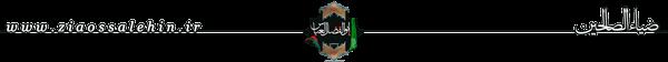 القاب حضرت اباالفضل علیه السلام