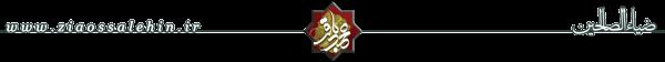 مجموعه پوستر ولادت امام باقر علیه السلام