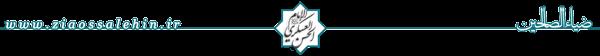 احادیث امام حسن عسکری علیه السلام (33 حدیث)