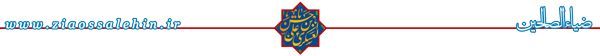 نماهنگ صاحب عزا با صدای محمدرضا لبانی/امام عسکری علیه السلام