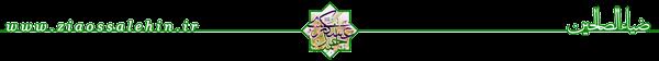 عزت و عظمت امام حسن عسکری علیه السلام