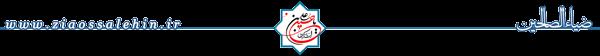 هدف امام حسینعلیه السلامشهادت نبود + فیلم و صوت
