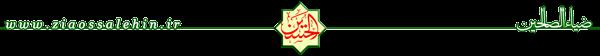 نمونه ای از شجاعت و معجزات امام حسین علیه السلام/ بخش اول