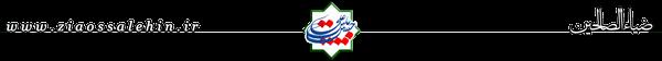 نماهنگ زیبای «هوامو داری» , حسین خلج (کلیپ، صوت و متن)