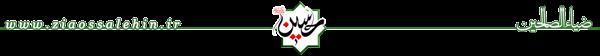 نوکرانه با صدای مرحوم حاج حسن جمالی (فیلم، صوت، متن)