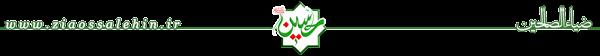 محب الحسین با صدای صابر خراسانی (کلیپ، صوت، متن)
