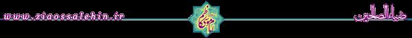 پوستر یا کاظم الغیظ، شهادت امام موسی کاظم ،تصویر یا کاظم الغیظ