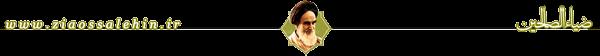 رحلت امام خمینی قدس سره - ویژه نامه امام روح الله