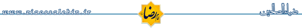 میلاد امام رضا علیه السلام - ویژه نامه شمس الشموس