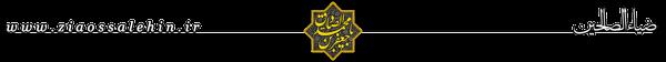 شهادت امام صادق علیه السلام - ویژه نامه صادق آل طه