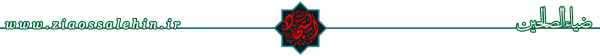 شهادت امام سجاد علیه السلام - ویژه نامه زین الصالحین
