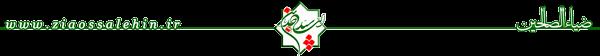 میلاد امام سجاد علیه السلام - ویژه نامه زینت عبادت