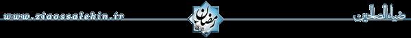 تبریک ماه رمضان + اس ام اس، متن و عکس
