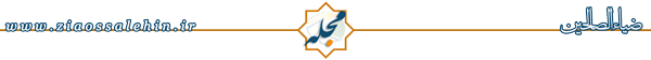 فصلنامه اشارات شماره 25 ویژه نامه «آغاز چهلمین سالگرد پیروزی انقلاب اسلامی»