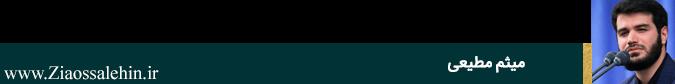 مداحی شهادت حاج قاسم سلیمانی از حاجمیثم مطیعی - مداحی شهادت حاج قاسم سلیمانی - ویژه نامه سردار آسمانی - ویژه نامه سردار آسمانی مداحی شهادت حاج قاسم سلیمانی