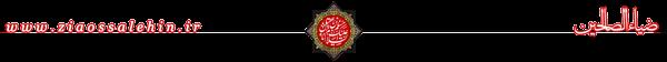 حضرت مسلم بن عقیل علیه السلام