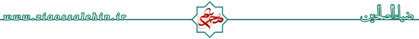 محرم ؛ ماه حزن و اندوه اهل بیت علیهم السلام