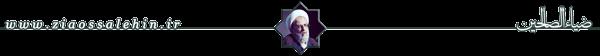اسراف در استعدادها در بیان شیخ جعفر ناصری
