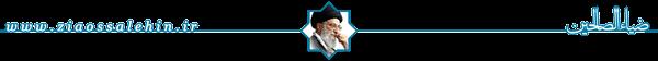 100 توصیه مهم رهبر انقلاب به هیئات عزاداری