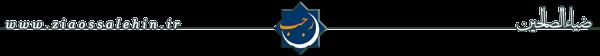 دعای وداع ماه رجب - میثم مطیعی