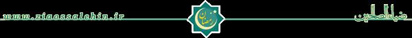 تصویر دعای روز نهم ماه رمضان + متن و ترجمه منظوم ترکی