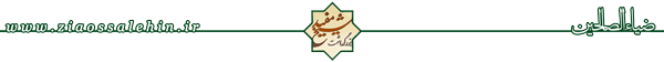 بزرگداشت شیخ مفید رحمه الله - ویژه نامه ابن معلم