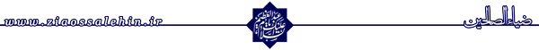 نکاتی درباره حضرت عبدالعظیم علیه السلام