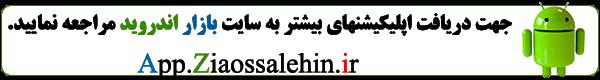 نرم افزار فرهنگنامه و دانشنامه قرآنی سیاست