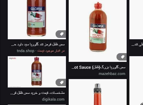 سس گلوریا - شطة جلوریا - gloria hot sauce