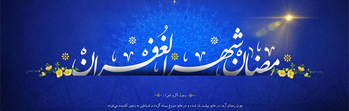 تقویم و مناسبتهای ماه رمضان