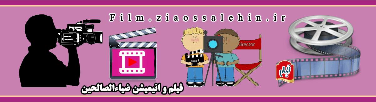 فیلم و انیمیشن ضیاءالصالحین