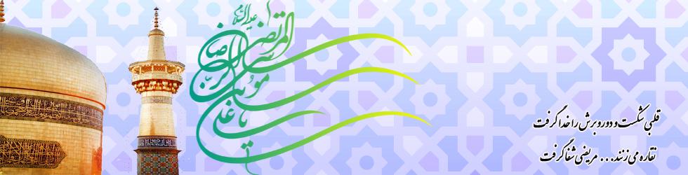 ویژه نامه چندرسانه ای آفتاب هشتم / ولادت امام رضا علیه السلام