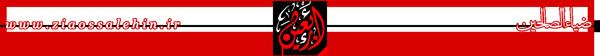 سلامت زائران اربعین حسینی علیه السلام
