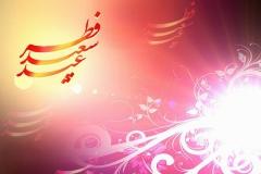 تبریک عید سعید فطر