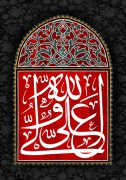 شهادت امام علی (علیه السلام) / علی ولی الله