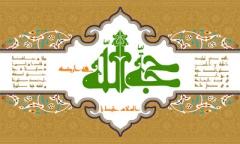 دعای سلامتی امام زمان (عجل الله تعالی فرجه الشریف)